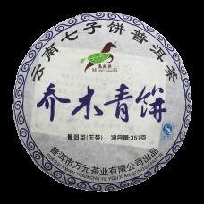 Китайский чай прессованный зеленый Шен ПУЭР  стд. 8646